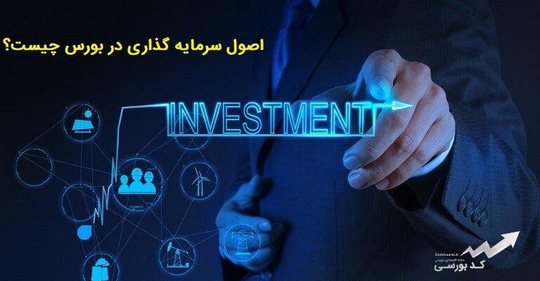اصول اولیه سرمایه گذاری در بورس