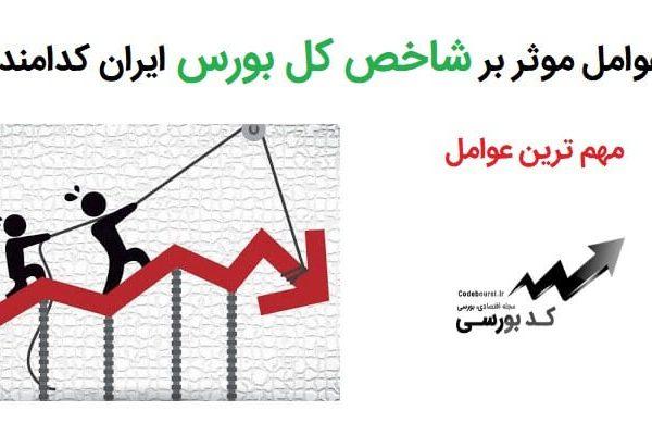 عوامل موثر بر شاخص کل بورس ایران کدامند؟