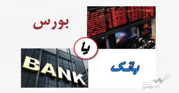 سرمایه گذاری در بورس یا بانک بهتر است؟