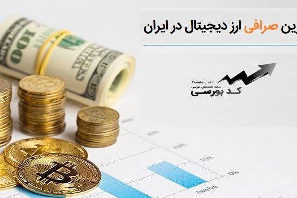 بهترین صرافی ارز دیجیتال در ایران کدام است؟