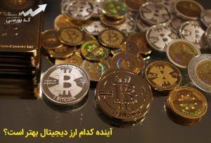 آینده کدام ارز دیجیتال بهتر است