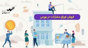 نحوه خرید اوراق مشارکت بورسی