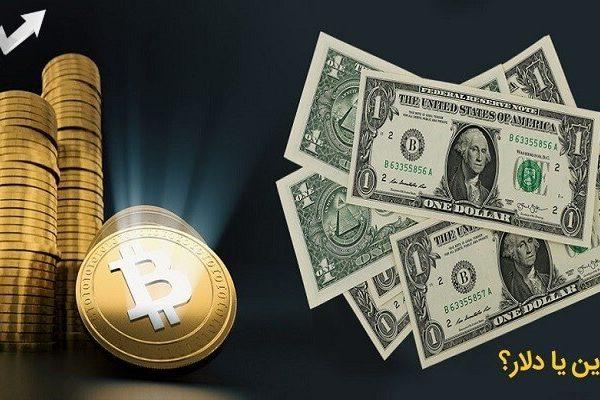 دلار بخریم یا بیت کوین | بیت کوین بهتر است یا دلار؟