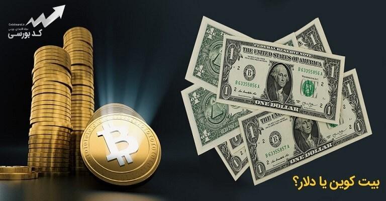 دلار بخریم یا بیت کوین