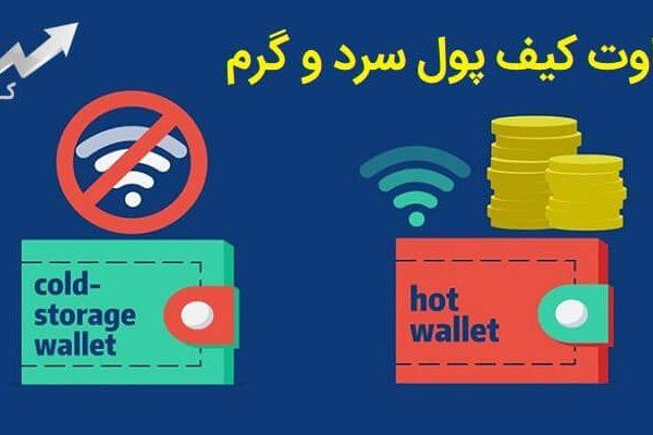 تفاوت کیف پول سرد و گرم در ارزهای دیجیتال چیست؟