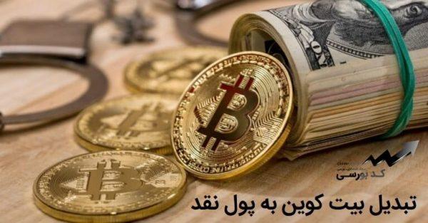 تبدیل بیت کوین به پول نقد در ایران به سادگی آب خوردن