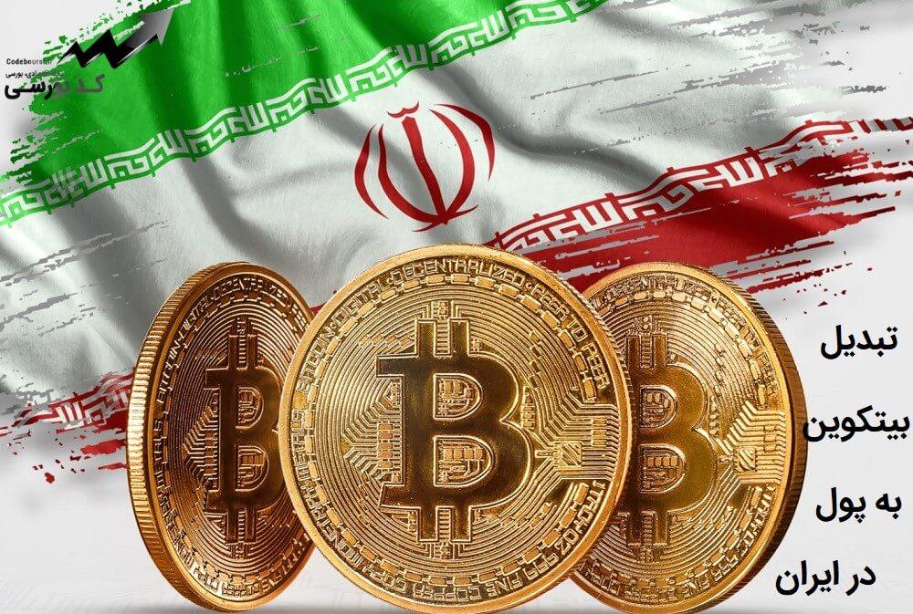 تبدیل بیت کوین به پول در ایران