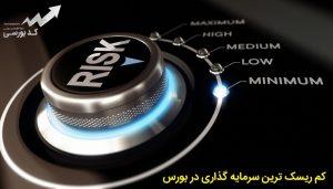 کم ریسک ترین سرمایه گذاری در بورس