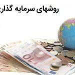 روشهای سرمایه گذاری در ترکیه