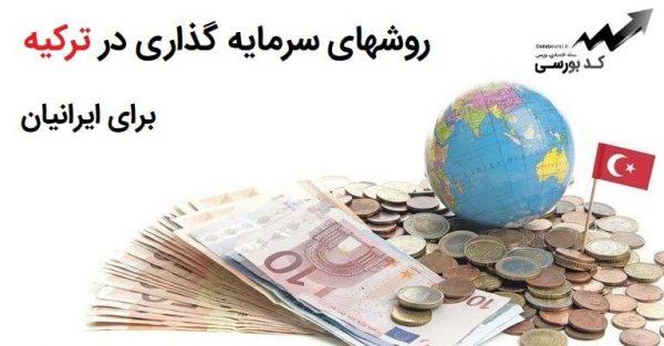 روشهای سرمایه گذاری در ترکیه برای ایرانیان