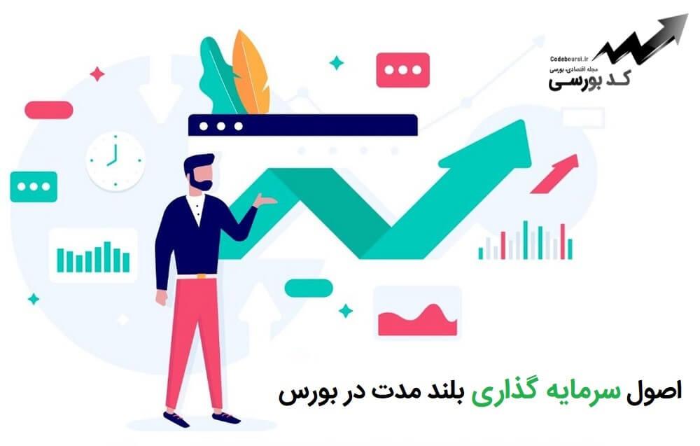 اصول سرمایه گذاری بلند مدت در بورس