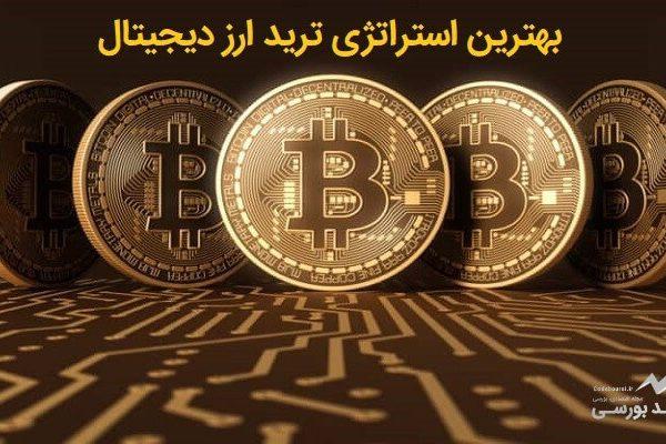 بهترین استراتژی ترید ارز دیجیتال برای ایرانیان