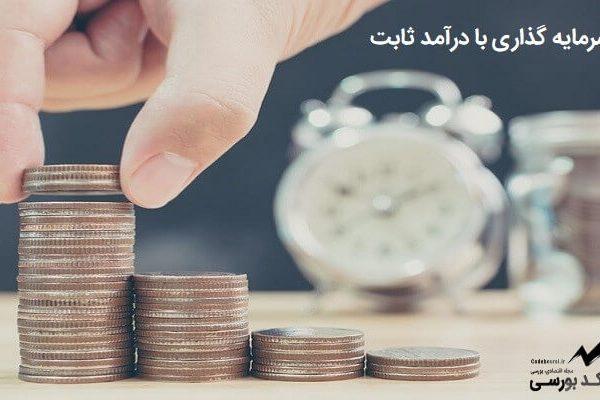 بهترین صندوق سرمایه گذاری درآمد ثابت ایران در حال حاضر