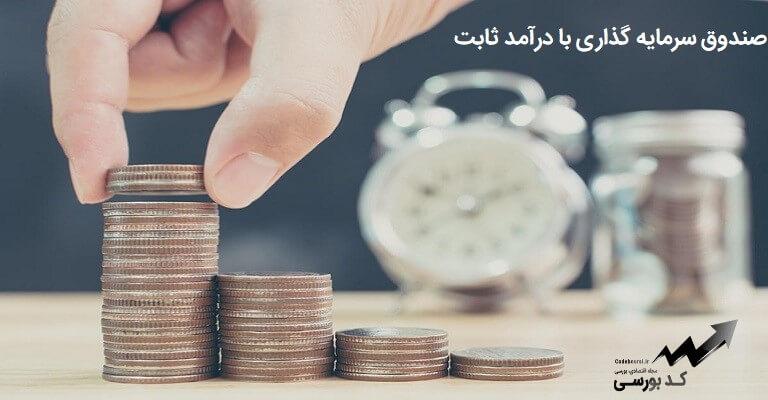 بهترین صندوق سرمایه گذاری درآمد ثابت