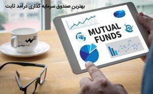 پرسودترین صندوق سرمایه گذاری درآمد ثابت