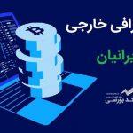 بهترین صرافی خارجی برای ایرانیان