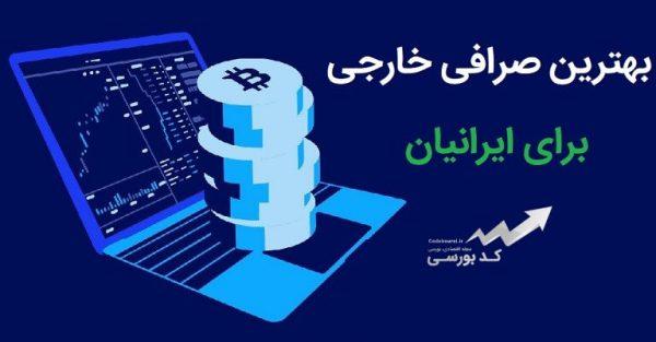 بهترین صرافی خارجی برای ایرانیان کدام است؟