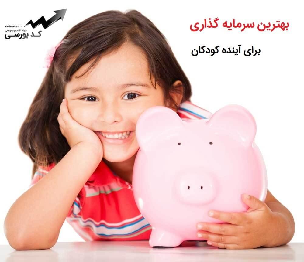 چگونه برای فرزندم سرمایه گذاری کنم