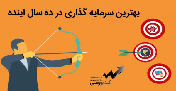 بهترین سرمایه گذاری در ده سال اینده برای ایرانیان چیست؟