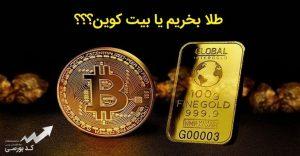 بیت کوین یا طلا