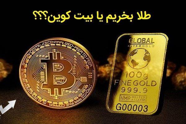 بیت کوین یا طلا برای سرمایه گذاری مناسب تر است؟
