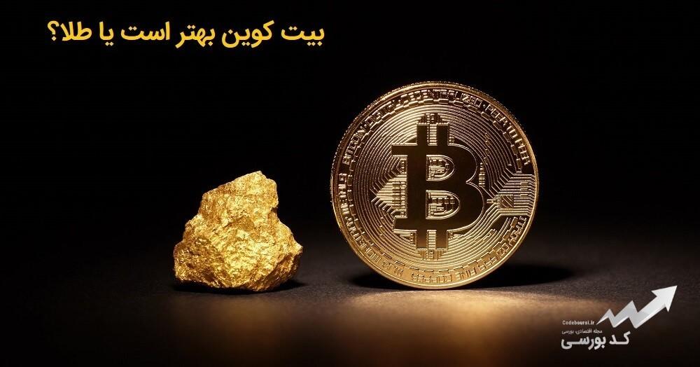 بیت کوین بخریم یا طلا