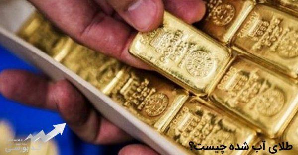 همه چیز درباره طلای آب شده + کارمزد کم و سود بالا