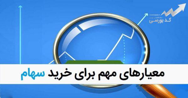 معیارهای مهم برای خرید سهام در بورس ایران