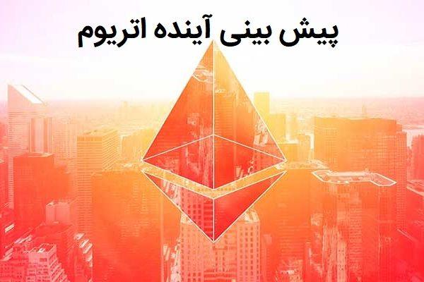 پیش بینی آینده اتریوم + آینده ارز دیجیتال اتریوم کلاسیک