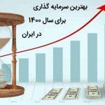 بهترین سرمایه گذاری برای حفظ ارزش پول