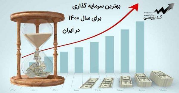 بهترین سرمایه گذاری برای حفظ ارزش پول در ایران برای سال ۱۴۰۰