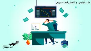 عوامل تاثیرگذار بر قیمت سهام