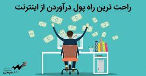 راحت ترین راه پول درآوردن از اینترنت