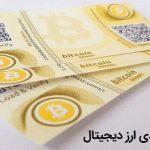 کیف پول کاغذی ارز دیجیتال