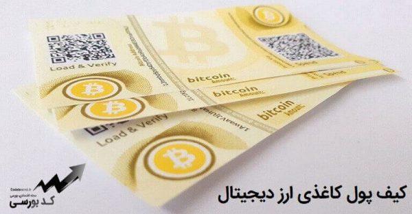 کیف پول کاغذی ارز دیجیتال + استفاده از کیف پول کاغذی بیت کوین