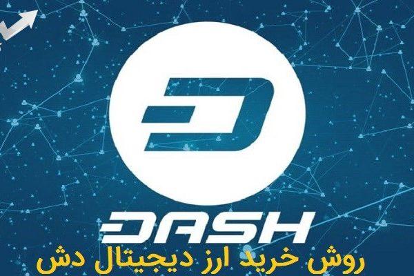 روش خرید ارز دیجیتال دش | آموزش ساده و رایگان خرید و فروش Dash
