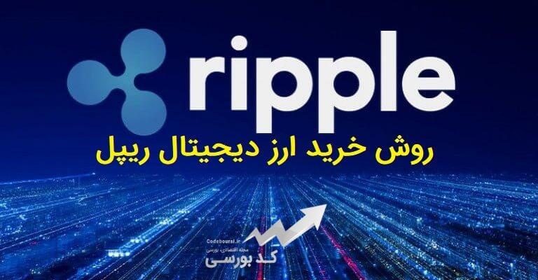 روش خرید ارز دیجیتال ریپل