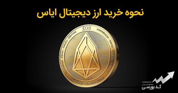 نحوه خرید ارز دیجیتال ایاس | آموزش خرید و فروش EOS در ایران