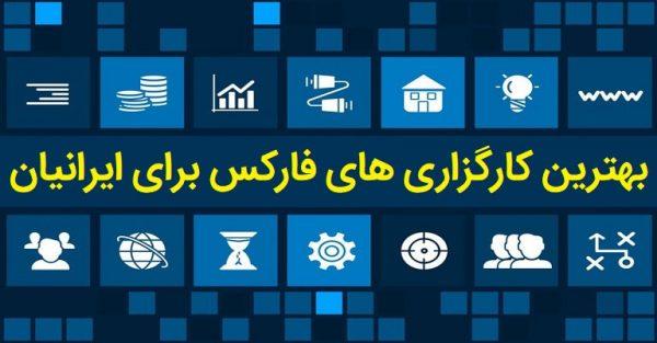 بهترین کارگزاری های فارکس برای ایرانیان