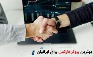 بهترین کارگزاری های فارکس برای ایران