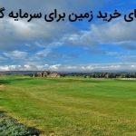 خرید زمین برای سرمایه گذاری