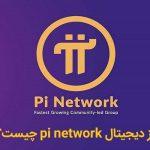 ارز دیجیتال pi network