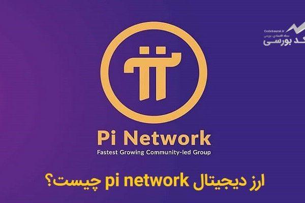 ارز دیجیتال pi network چیست و آیا میتوان به آن اعتماد کرد؟
