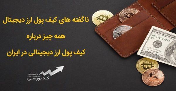 کیف پول ارز دیجیتال با کمترین کارمزد | ناگفته های کیف پول دیجیتال