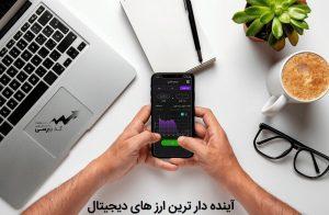 بهترین و آینده دار ترین ارز دیجیتال