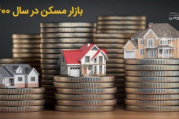 بازار مسکن در سال ۱۴۰۰ | ناگفته های بازار مسکن ایران