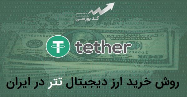 روش خرید ارز دیجیتال تتر در ایران + راهنمای سرمایه گذاری در USDT