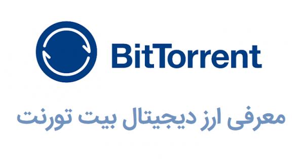 معرفی ارز دیجیتال btt | همه چیز درباره ارز بیت تورنت