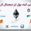 بهترین کیف پول ارز دیجیتال اتریوم برای ایرانیان