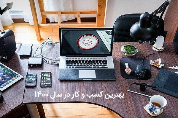 بهترین کسب و کار در سال ۱۴۰۰ در ایران